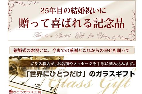 妻への銀婚式プレゼント