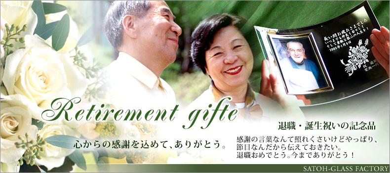父への退職祝いプレゼント