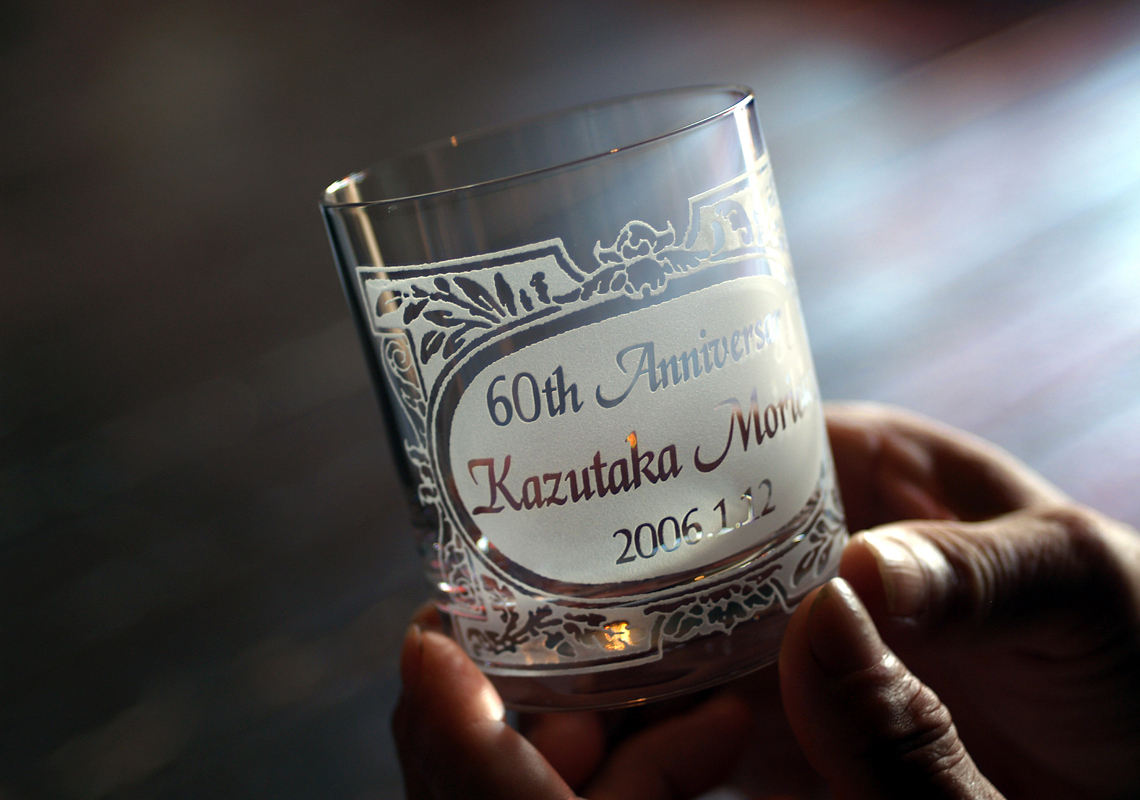 定年退職記念の名入れグラス